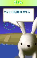 070801pyonchan11.jpg