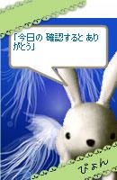 070801pyonchan13.jpg