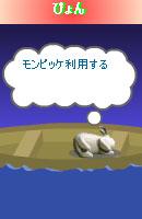 070801pyonchan14.jpg