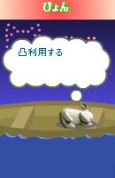 070801pyonchan15.jpg