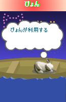 070801pyonchan16.jpg