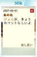 070801pyonchan2.jpg