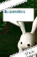 070801pyonchan7.jpg