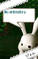 070801pyonchan8.jpg