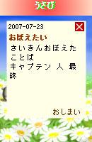 070810blogpet10.jpg