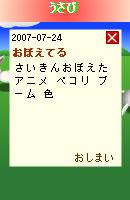 070810blogpet11.jpg
