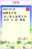 070810blogpet12.jpg
