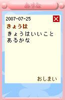 070810blogpet14.jpg