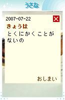 070810blogpet15.jpg