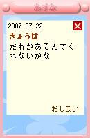 070810blogpet16.jpg