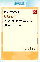 070810blogpet17.jpg
