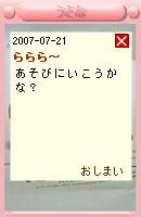 070810blogpet18.jpg