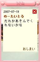 070810blogpet19.jpg