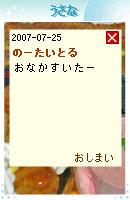 070810blogpet20.jpg