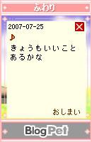 070810blogpet21.jpg