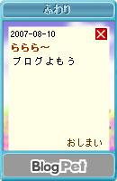 070810blogpet24.jpg