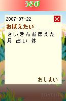 070810blogpet9.jpg