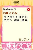 070815blogpet1.jpg
