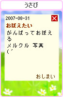 070831blogpet1.jpg