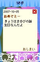 071012himitu1.jpg