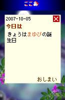 071012himitu10.jpg