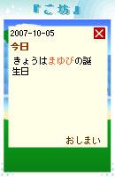 071012himitu12.jpg