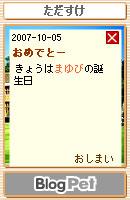 071012himitu13.jpg
