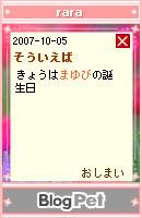071012himitu14.jpg