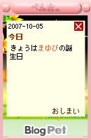 071012himitu15.jpg