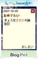 071012himitu16.jpg
