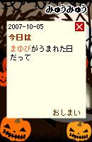 071012himitu17.jpg