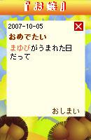 071012himitu18.jpg