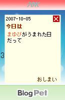 071012himitu19.jpg
