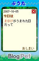 071012himitu20.jpg
