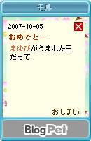 071012himitu21.jpg