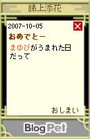 071012himitu22.jpg