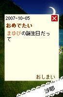 071012himitu23.jpg