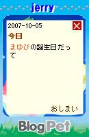 071012himitu24.jpg