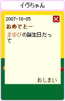 071012himitu26.jpg
