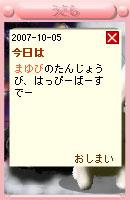 071012himitu29.jpg