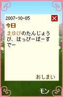071012himitu31.jpg