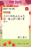 071012himitu32.jpg