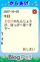 071012himitu33.jpg