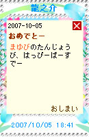 071012himitu34.jpg
