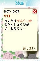 071012himitu35.jpg
