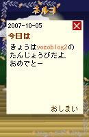 071012himitu37.jpg
