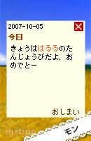 071012himitu38.jpg