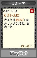 071012himitu39.jpg