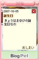 071012himitu4.jpg