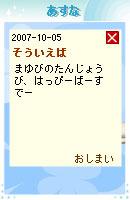 071012himitu6.jpg